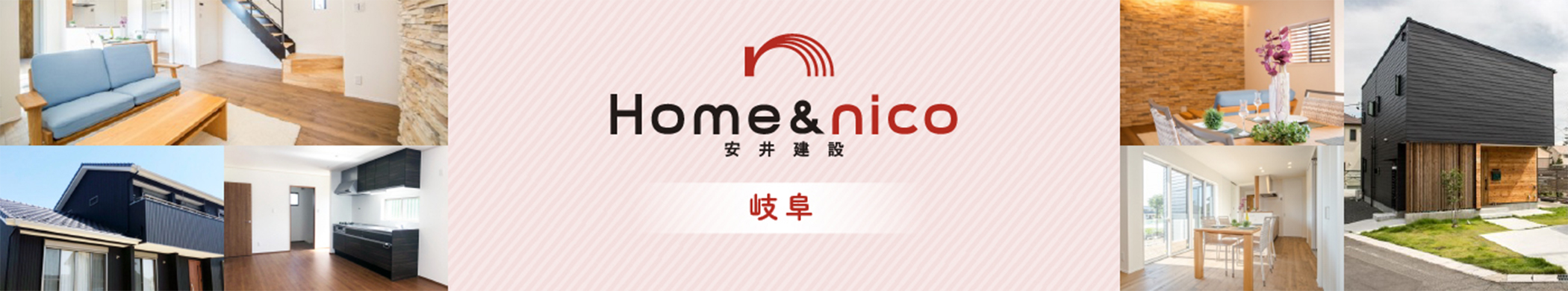 Home&nico 安井建設 -岐阜-