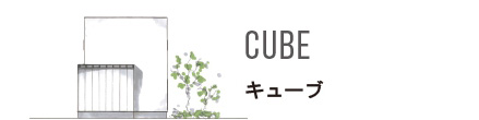 CUBE キューブ