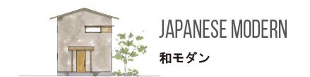 JAPANESE MODERN 和モダン