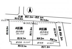 丹羽郡大口町【A区画】売地 1,330万円 大口の区画図