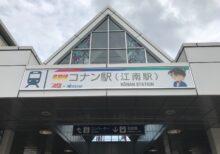 江南市のコナン駅