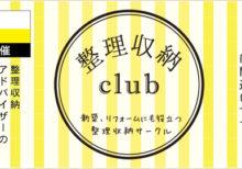 整理収納clubとは?